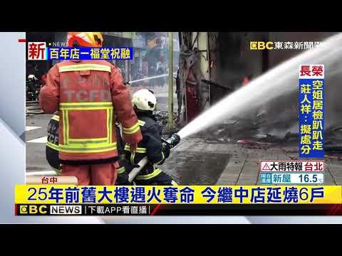 繼光商圈一福堂竄火 「烈燄衝天」延燒6戶@東森新聞 CH51