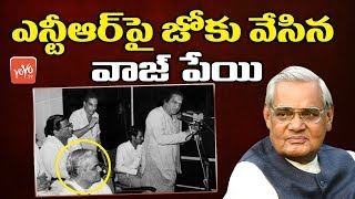 Atal Bihari Vajpayee Comedy With Sr NTR- Unknown Facts..