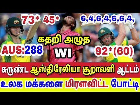 மடிந்து போன ஆஸ்திரேலியா எழுந்து மரண அடி கதறிய WI Australia West Indies Cricket World Cup AUS