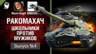 Школьники против Мужиков - Ракомахач №4 - от ARBUZNY и Necro Kugel