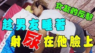 尿在男友臉上 結果…【秀煜 Show YoU |IT'S PRANK(惡整男友)】