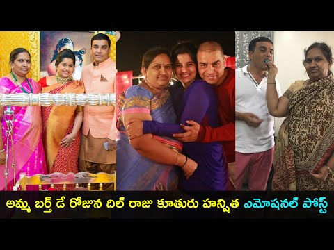 Dil Raju's daughter Hanshitha pens emotional post for her late mother