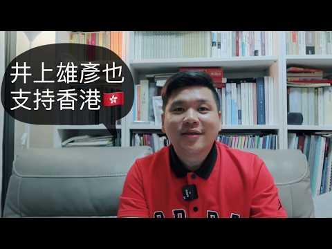 《灌籃高手》井上雄彥也支援香港?希拉里捍衛美國人挺港權利,20191010