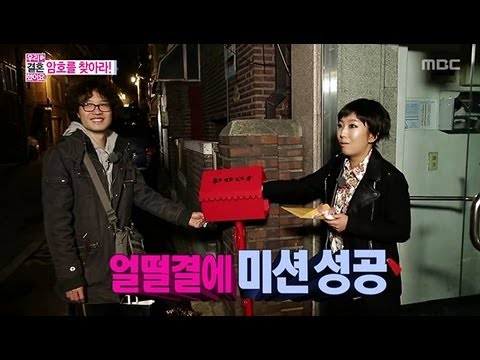 We Got Married, Jung-chi, Jeong In(2) #07, 조정치-정인(2) 20130316