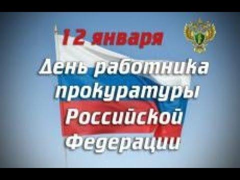 В Мурманске состоялось торжественное собрание, посвящённое 297-летию прокуратуры России