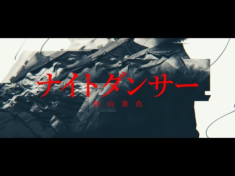 秋山黄色 『ナイトダンサー』 Lyric Video (short ver.)
