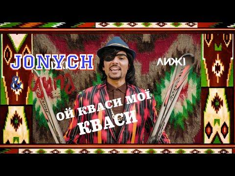 Jonych - Jonych & TsypaBanda - Kvasy