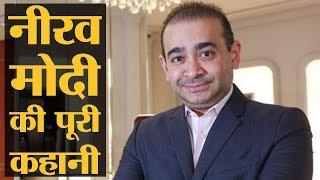 PNB Scam करने वाले Nirav Modi का क्या है प्रधानमंत्री और अम्बानी से रिश्ता l Narendra Modi | Ambani