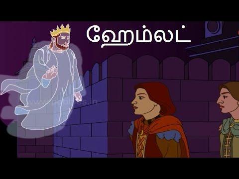 ஹேம்லட் - ஷேக்ஸ்பியர் கதைகள் - Hamlet