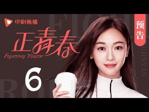 正青春 第6集 预告(吴谨言、殷桃、刘敏涛、左小青 领衔主演)