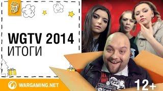 WGTV 2014. Все, что осталось за кадром!