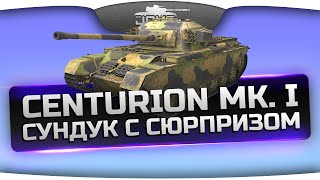 Сундук С Сюрпризом! (Обзор Centurion Mk. I)