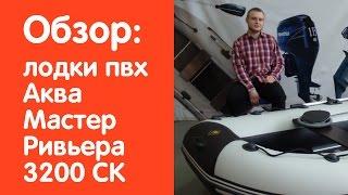 Видео обзор надувной лодки Аква Мастер Ривьера 3200 СК от интернет-магазина www.v-lodke.ru
