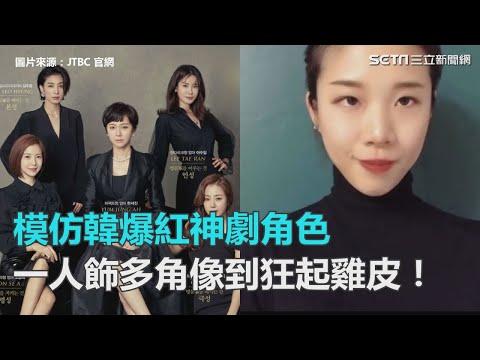 韓國爆紅神劇《天空之城》掀模仿潮 她一人飾多角八百萬網友讚翻!|三立新聞網SETN.com