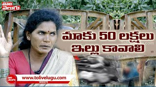 Chennakeshavulu Mother On Disha Accused Encounter..