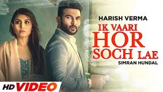 Ikk Vaari Hor Soch Lae (VO Video) – Harish Verma Video HD