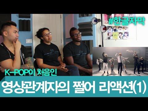 [한글자막] K-pop이 처음인 영상관계자가 보는 방탄소년단의 쩔어 리액션! 방탄소년단 해외반응