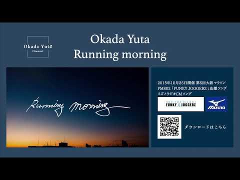 オカダユータ /Running morning [short_Ver.]