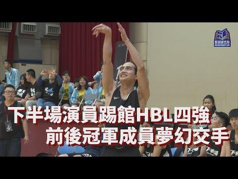 下半場演員踢館HBL四強 前後冠軍成員夢幻交手