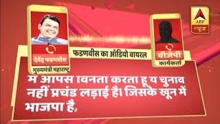 Audio clip of Maha CM goes viral; instigates activists..