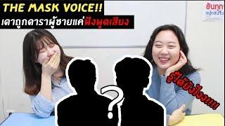 [ฮันกุกสนุกสนาน]  The mask voice l  สาวเกาหลีเดาถูกดาราผู้ชายไทย แค่ได้ยินเสียงพูด!!