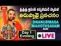 Sri Sri Sri Tridandi Chinna Jeeyar Swamiji Pravachanam LIVE | Dhanurmasa Mahothsavam 2018 LIVE