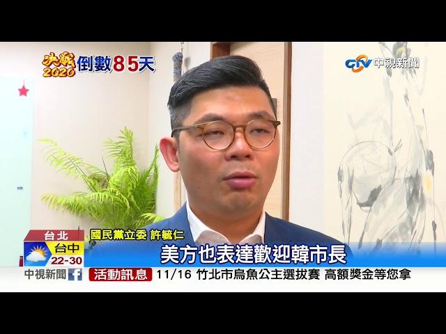 """韓下鄉選舉行程太滿 當面告知莫健""""取消訪美"""""""
