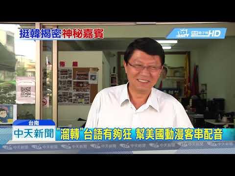 20190624中天新聞 6/30新竹挺韓封關場 謝龍介請秘密嘉賓