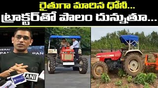 MS Dhoni turns a farmer-Viral video..