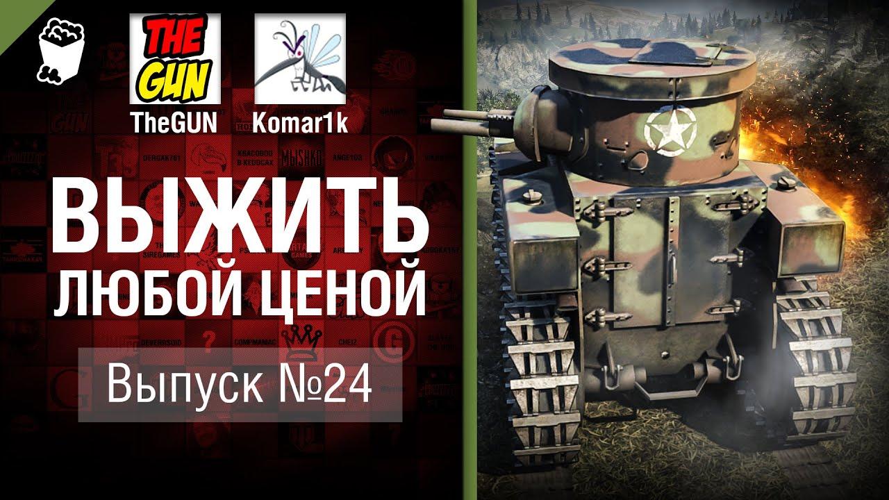 Выжить любой ценой №24 - от TheGun и Komar1K