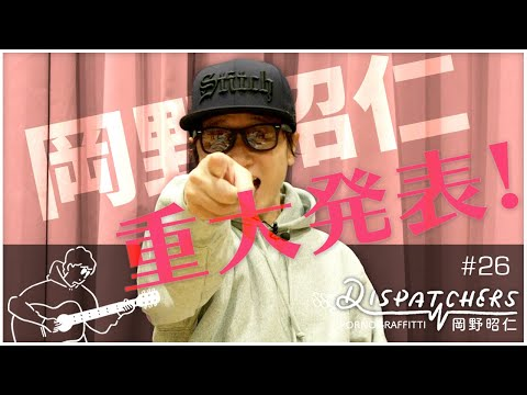 -岡野昭仁@配信LIVE2021『DISPATCHERS』開催決定!直前SP!!-/ - Akihito Okano's Streaming Concert! -
