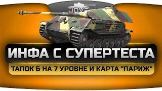 Инфа С СуперТеста. VK 45.02 (B) на 7 уровне, карта Париж и HD-карты в World Of Tanks.