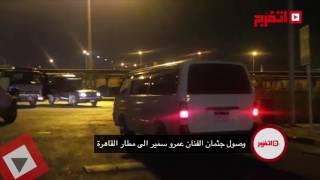 اتفرج | وصول جثمان عمرو سمير إلى مطار القاهرة     -