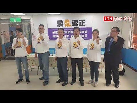 與黃國昌直球對決 孫繼正今宣布參選立委