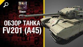 Танк FV201 (A45) - обзор от Slayer