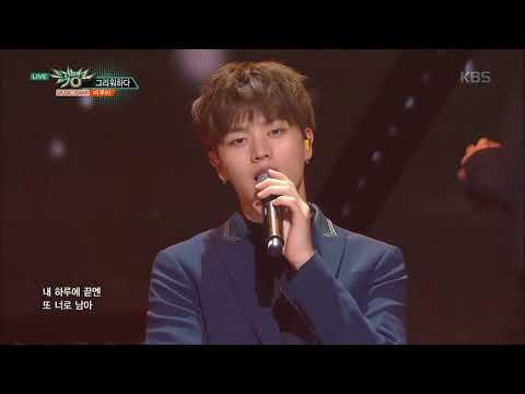 뮤직뱅크 Music Bank - 그리워하다 - 비투비 (Missing you - BTOB).20171103