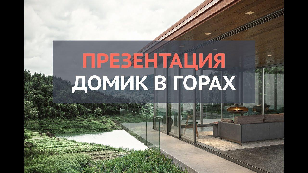 Бесплатный вебинар по 3ds Max. Создание домика в горах