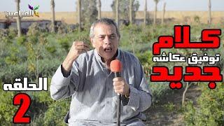 أخطر تصريحات الأعلامي توفيق عكاشة - الحلقة الثانية عودة_الاعلامي ...