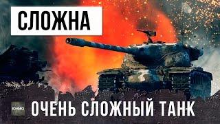 ОЧЕНЬ СЛОЖНЫЙ ТАНК T57 HEAVY TANK