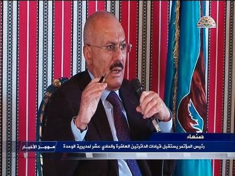 الرئيس صالح يستقبل قيادات الدائرتين العاشرة والحادية عشرة مديرية الوحدة