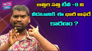 Bithiri Sathi gets more remuneration offer than Sreemukhi ..