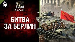 Битва за Берлин - от EliteDualist Tv