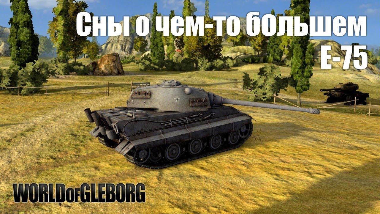 World of Gleborg. Е-75. Сны о чем-то большем