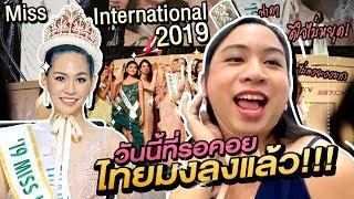 ดีใจไทยมงแล้วววววว Miss International 2019 🇹🇭