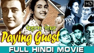 Paying Guest Full Movie 1957 - Dev Anand - Nutan | Bollywood Hindi Movies | Old Classic Film