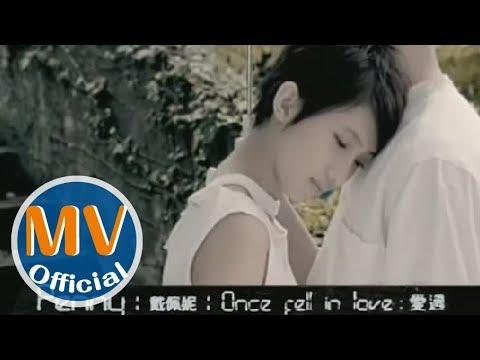 戴佩妮 penny《愛過》Official MV (金馬影帝 阮經天首度演出)