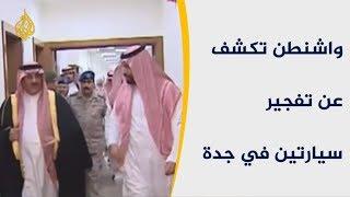 تفجير سيارتين بجدة.. تستر سعودي يفضحه الأميركيون ...