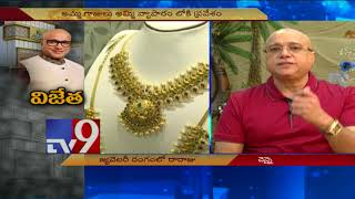 Watch: Lalitha Jewellery Owner Kiran Kumar's Success Story..