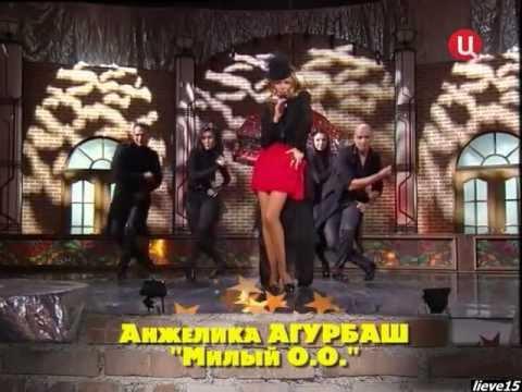 Анжелика Агурбаш - Милый О.О