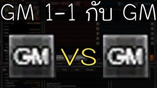 [PB] เมื่อ GM ปะทะ GM จะเกิดอะไรขึ้นต้องดู !!